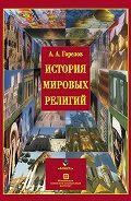 Анатолий Горелов - История мировых религий