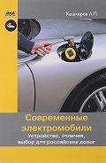 Андрей Кашкаров - Современные электромобили. Устройство, отличия, выбор для российских дорог