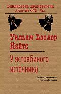 Уильям Батлер Йейтс -У ястребиного источника