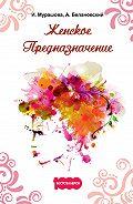 Александр Белановский, Инна Мурашова - Женское Предназначение