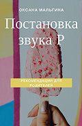 Оксана Мальгина -Постановка звука Р