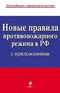 Коллектив Авторов -Новые правила противопожарного режима в Российской Федерации. Текст с изменениями и дополнениями на 2012 год