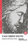 Протоиерей Алексей Уминский -О чём говорит Христос. Разговор о Евангелии со священником Алексеем Уминским