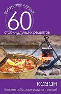 С. П. Кашин - Казан. Блюда из рыбы, морепродуктов и овощей