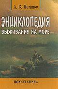Александр Потапов - Энциклопедия выживания на море