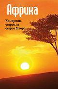 Илья Мельников - Восточная Африка: Коморские острова и остров Маоре