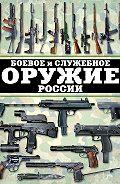 Виктор Шунков - Боевое и служебное оружие России