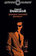 Сергей Донской -Резидент внешней разведки