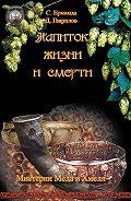 Дмитрий Гаврилов -Напиток жизни и смерти. Мистерия Мёда и Хмеля
