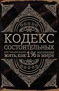 Пол Салливан -Кодекс состоятельных. Живи, как 1% населения в мире