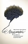 Денни Пенман - Осознанность. Как обрести гармонию в нашем безумном мире