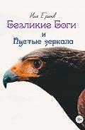 Илья Сергеевич Ермаков -Безликие Боги и Пустые зеркала. Книга 2