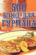 Любовь Поливалина -500 блюд для гурманов