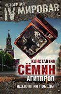 Константин Сёмин -Агитпроп. Идеология победы