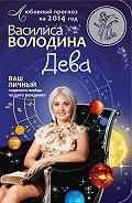 Василиса Володина -Дева. Любовный прогноз на 2014 год