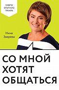 Нина Зверева -Со мной хотят общаться