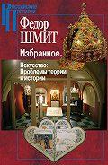 Федор Шмит -Избранное. Искусство: Проблемы теории и истории