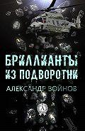 Александр Войнов -Бриллианты из подворотни
