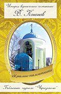 Валерий Кононов - Храмы-памятники