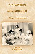 М. М. Кириллов -Мои больные (сборник)