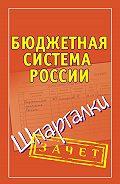 Павел Юрьевич Смирнов - Бюджетная система России. Шпаргалки