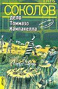 Глеб Соколов -Дело Томмазо Кампанелла