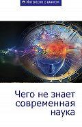 Сборник статей - Чего не знает современная наука
