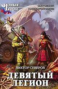 Виктор Северов - Девятый легион