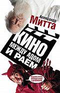 Александр Наумович Митта -Кино между адом и раем