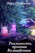 Лиза Туманова - Реальность против Волшебства