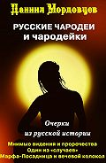 Даниил Лукич Мордовцев -Чародеи и чародейки на Руси (сборник)