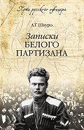 Андрей Шкуро -Записки белого партизана