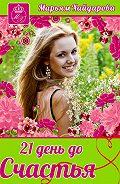 Марьям Хайдарова -21 день до счастья