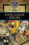 Альберт Чёрчвард -История масонской символики
