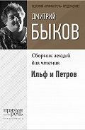 Дмитрий Быков -Ильф и Петров