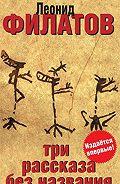 Леонид Филатов -Три рассказа без названия (сборник)