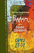 Татьяна Соломатина -Роддом, или Поздняя беременность. Кадры 27-37