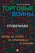 Брэдли Джонс -Торговые войны. Битва за успех на прилавках и онлайн