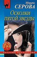 Марина Серова -Осколки пятой звезды