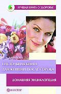 Наталья Андреевна Данилова -Настольная книга для женщин после сорока. Домашняя энциклопедия