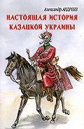 Александр Радьевич Андреев -Настоящая история казацкой Украины