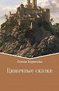 Олена Борисова -Циничные сказки