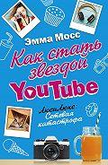 Эмма Мосс -Как стать звездой YouTube. ЛюсиЛюкс: Сетевая катастрофа