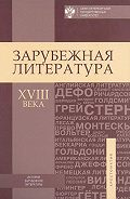 Коллектив авторов -Зарубежная литература XVIII века. Хрестоматия