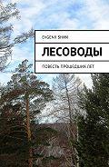 Evgenii Shan -Лесоводы. Повесть прошедшихлет