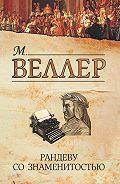 Михаил Веллер -Рандеву со знаменитостью (сборник)