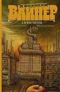 Георгий Вайнер -Дивизион: Умножающий печаль. Райский сад дьявола (сборник)
