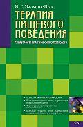 Ирина Малкина-Пых - Терапия пищевого поведения