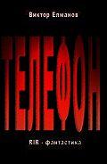 Виктор Елманов -Телефон