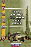 Юрий Масалов -Первое ракетное соединение нашей страны